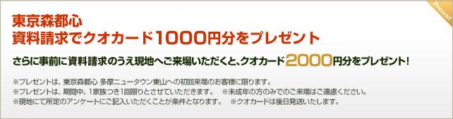 東京森都心 デビューフェア!資料請求でクオカード1000円分をプレゼント